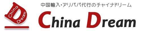 中国輸入・アリババ代行のチャイナドリーム